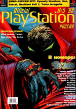 Журналы Official Playstation Russia