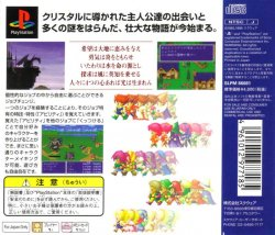 Final fantasy V back cover