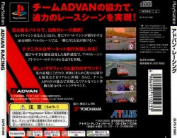 Advan Racing back cover