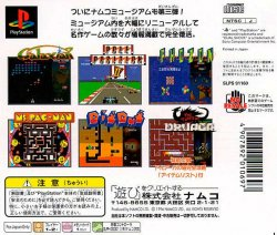 Namco Museum Vol. 3 back cover