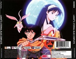 Lunar 2: Eternal Blue back cover