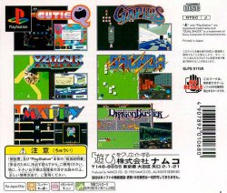 Namco Museum Vol. 2 back cover